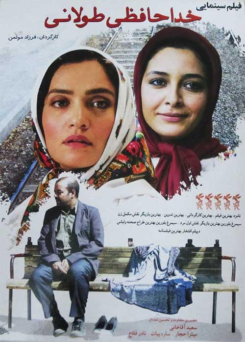 http://www.myganja2music.com/Image/OTher/Film%2094/Khodahafezi-Toolani.jpg