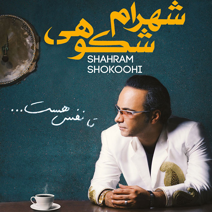 ShahramShokoohiTaNafasHast.jpg (700×700)