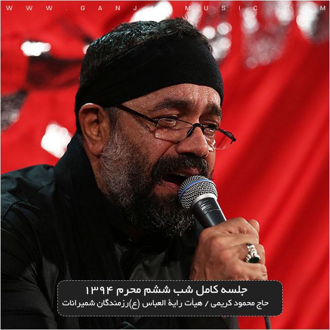 جلسه شب ششم محرم با صدای حاج محمود کریمی
