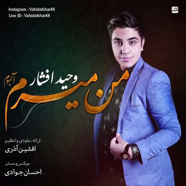دانلود آلبوم جدید وحید افشار به نام من میرم