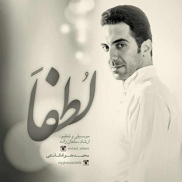http://www.myganja2music.com/Image/Post/5.2015/Mohammad%20Javad%20Ghaneei%20-%20%20Lotfan.jpg