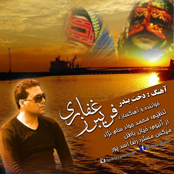 اهنگ شاد فریبرز غفاری به نام دخت بندر