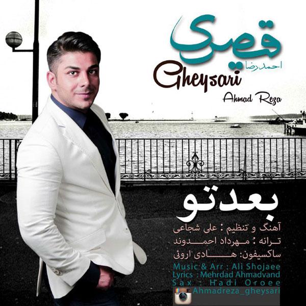 Ahmadreza Gheysari - Bade To.jpg (600×600)
