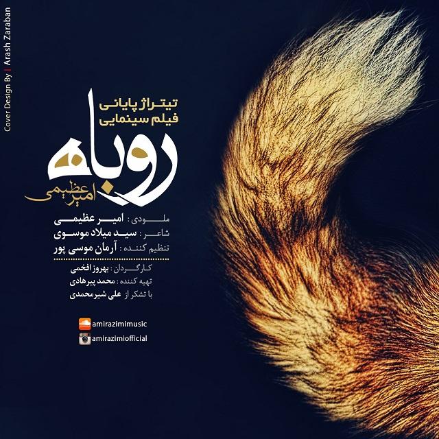 http://www.myganja2music.com/Image/Post/9.2015/Amir%20Azimi%20-%20Rubah.jpg